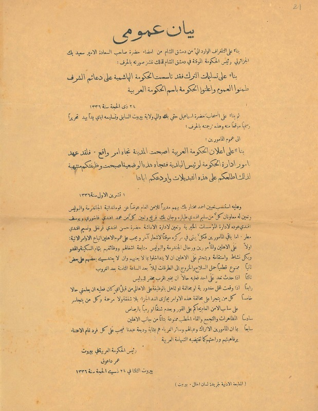 Bayan Oumoumi from Omar Daouk Beirut Mayor, October 1, 1918