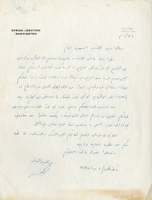 Dr. Zurayk's letter of resignation addressed to the Syrian Minister of Foreign Affairs, requesting to relieve him from his diplomatic functions, and return to his beloved academic career, April 10, 1947