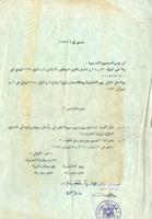"""Decree to assign Dr. Zurayk a diplomatic position in the Foreign Ministry of the Republic of Syria, as """"Envoy Extraordinary and Minister Plenipotentiary"""", June 2nd, 1947."""